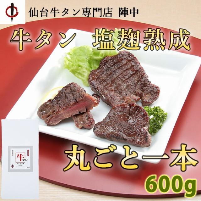 牛タン丸ごと一本 塩麹熟成 600g