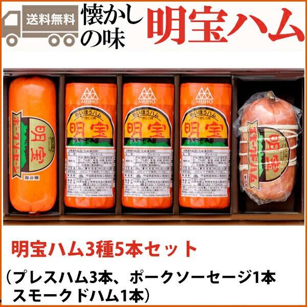 明宝ハム2種とポークソーセージの5本詰合せ 明宝プレスハム、スモークドハム、ポークソーセージ (お中元のし対応可)