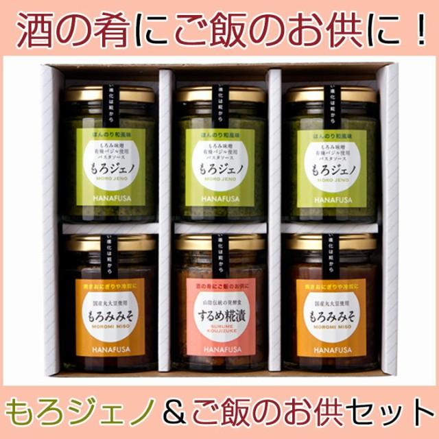 HANAFUSA もろジェノ、ご飯のお供セット(6個入) しょうゆの花房