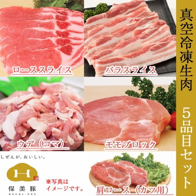 保美豚プレミアム 真空冷凍生肉 5品目セット(お中元のし対応可)