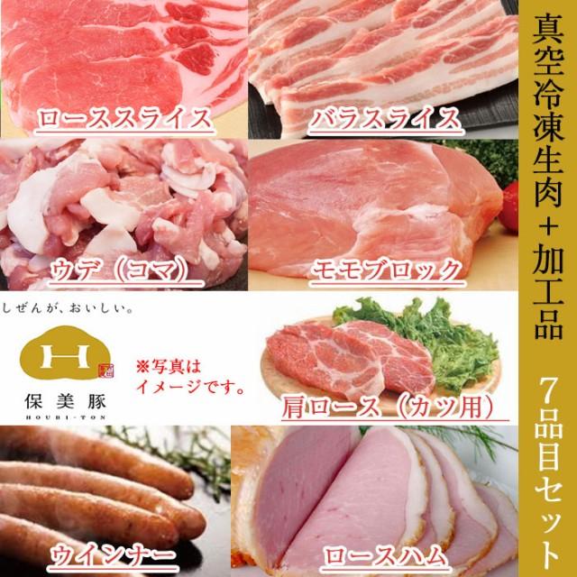 保美豚プレミアム 真空冷凍生肉+完全無添加・加工品 7品目セット(お中元のし対応可)