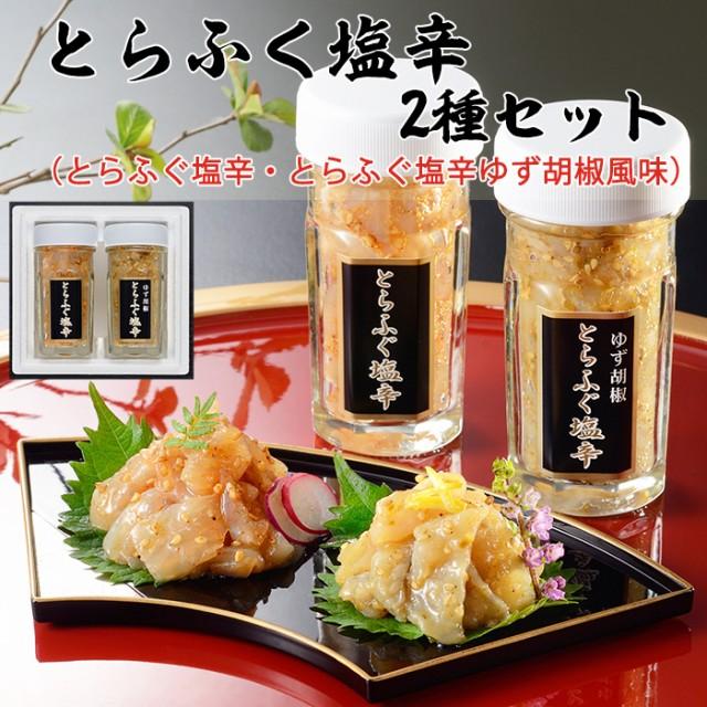 とらふく塩辛 2種セット(藤フーズ)