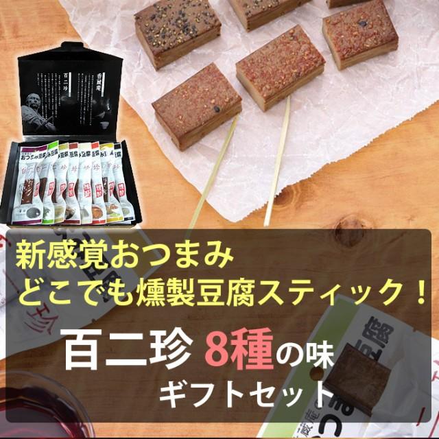 土佐珍味豆腐 百二珍(ひゃくにちん)ギフトセット 8種 香蔵庵(お中元のし対応可)