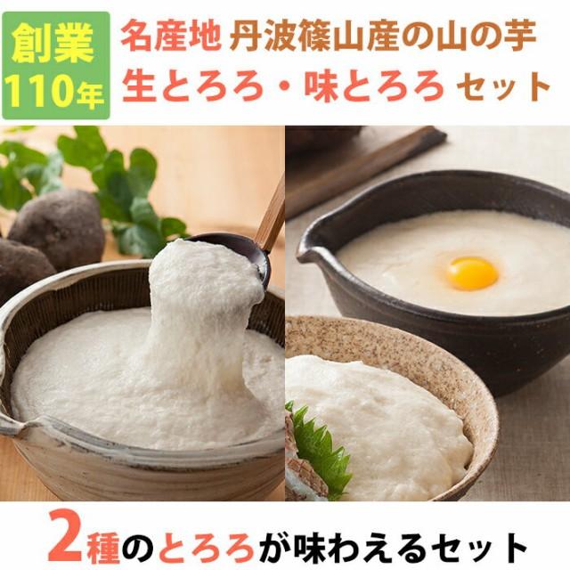 丹波篠山産 山の芋 生とろろ・味とろろ詰め合わせ YU40 山芋 河南勇商店