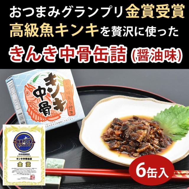 高級魚キンキの中骨缶詰(醤油味)×6缶 FOODEX JAPANで最高金賞 北海道の中井英策商店 (お歳暮のし対応可)