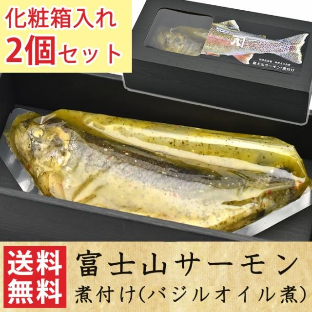 富士山サーモン煮付け(バジルオイル煮) 化粧箱入れ2個セット