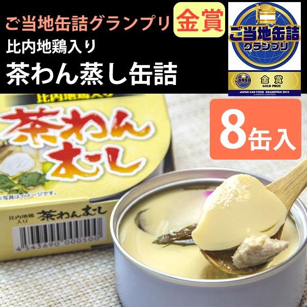 比内地鶏入り 茶わんむし 8缶セット FOODEX JAPAN 2015 金賞受賞 こまち食品