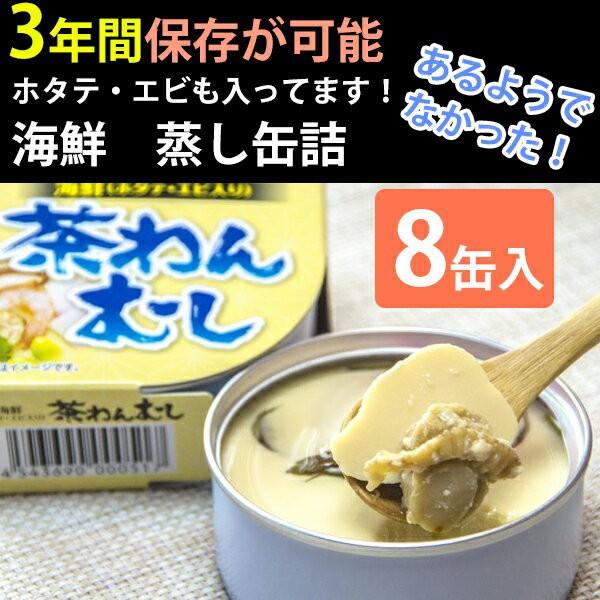 海鮮 茶わんむし 8缶セット こまち食品