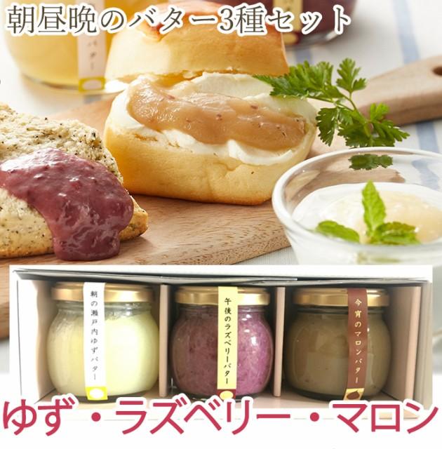 自然栗本舗 朝昼晩のバター3種詰合せ(ゆずバター/ラズベリーバター/マロンバター)