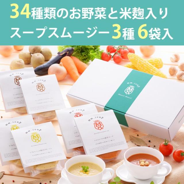 スープスムージー3種(とうもろこし、エビとトマト、きのこ) 6個入 Maazel Maazel