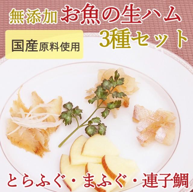 無添加 生ハム3種セット(とらふぐ・まふぐ・連子鯛) 国産原料使用 (お中元のし対応可)