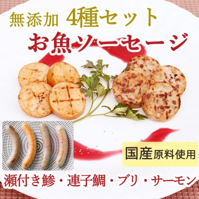 無添加 お魚ソーセージ4種セット(瀬付き鯵・連子鯛・ブリ・サーモン) 国産原料使用