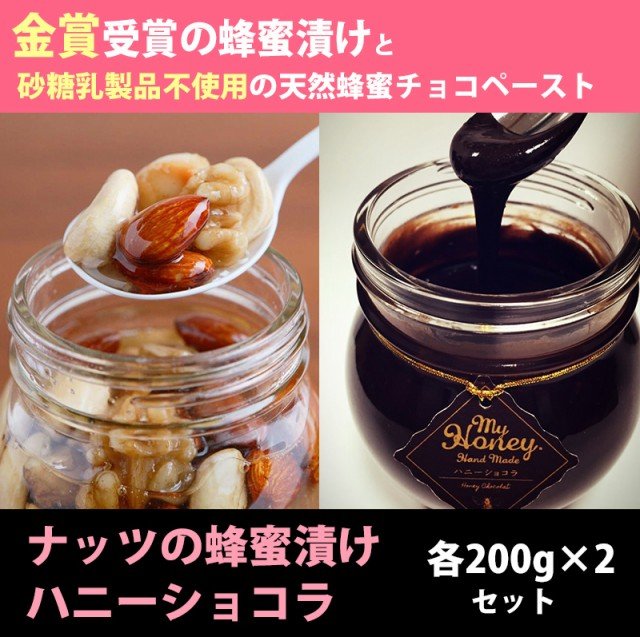金賞受賞 ナッツの蜂蜜漬け 200g +ハニーショコラ 200g の2種セット(MY HONEY マイハニー) (お歳暮のし対応可)