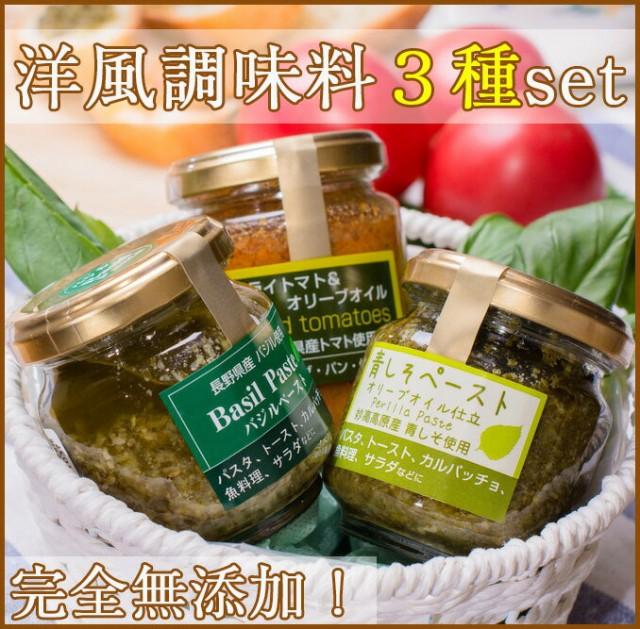 洋風調味料3種 各2本 信州味噌 ナチュラルビーンズ (お歳暮のし対応可)