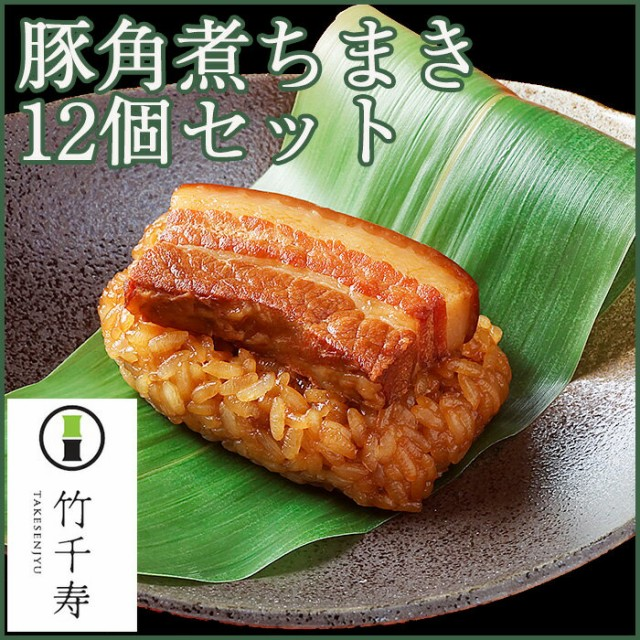 笹ちまき 豚角煮 12個入り(豚角煮ちまき×12個) 竹千寿