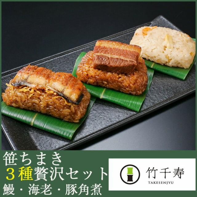笹ちまき 3種詰合せ 贅沢セット(鰻ちまき、海老ちまき、豚角煮ちまき) 竹千寿
