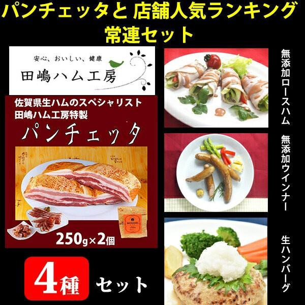 田嶋ハム パンチェッタと店舗人気ランキング常連セット