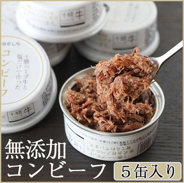 十勝ハーブ牛と塩だけで作ったコンビーフ 5缶 無添加 ノベルズ食品 (お歳暮のし対応可)