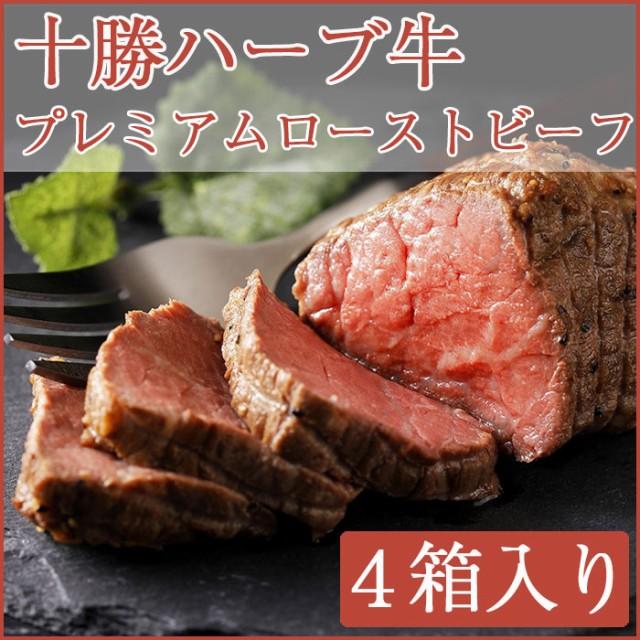 十勝ハーブ牛プレミアムローストビーフ2種セット 4箱入 ノベルズ食品 のし対応可