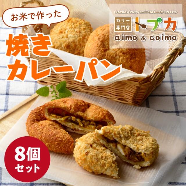 お米で作った焼きカレーパン8個セット(宮崎和牛、宮崎地鶏×各4個) カリー専門店トプカ