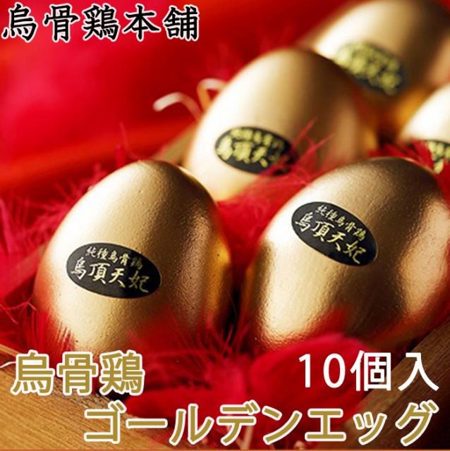 烏骨鶏ゴールデンエッグ (味付燻製たまご) 10個入(化粧箱)(お歳暮のし対応可)
