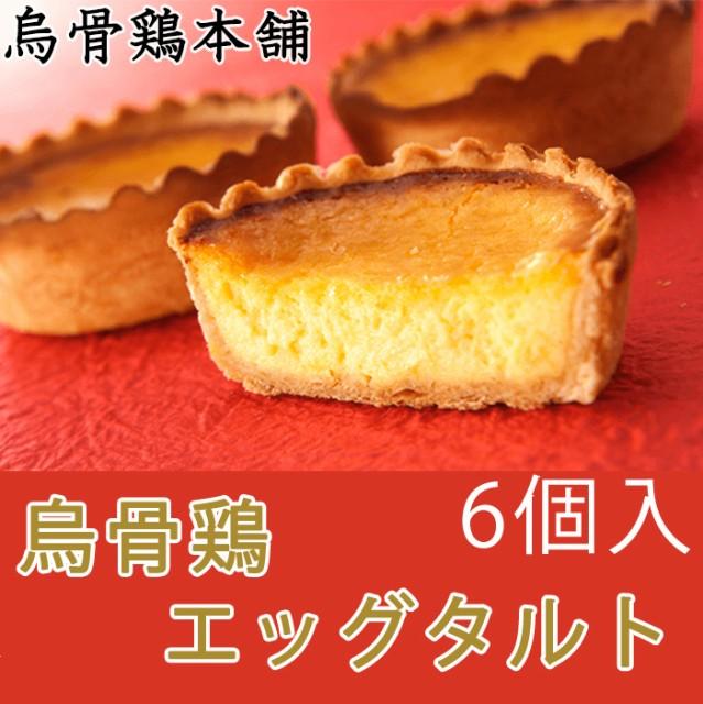 烏骨鶏エッグタルト6個入 ※冷凍(お中元のし対応可)