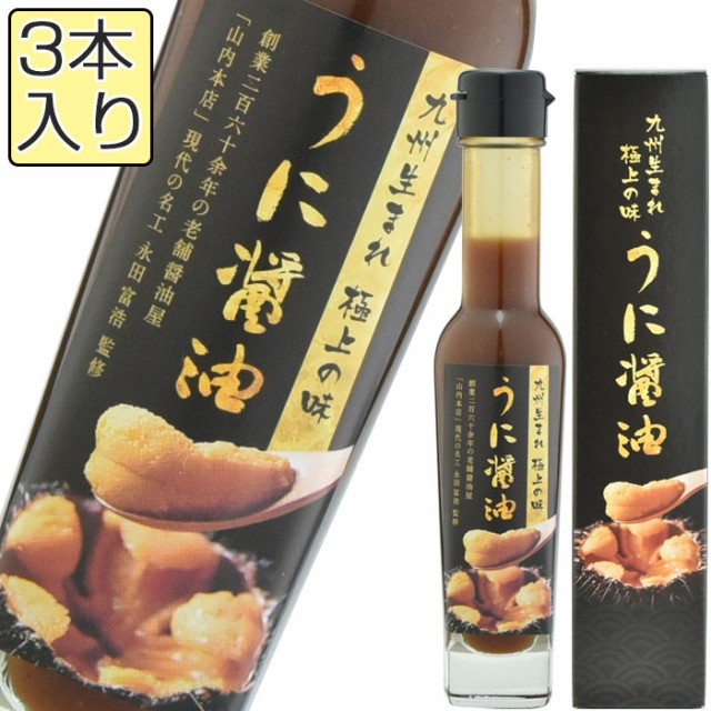 うに醤油3本セット 90ml×3本 化粧箱入 国産 山内本店 (お歳暮のし対応可)