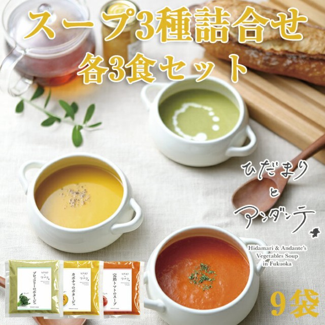 スープ3種詰合せ各3食セット ブロッコリー×3、カボチャ×3、トマト×3 ひだまりとアンダンテ (お歳暮のし対応可)