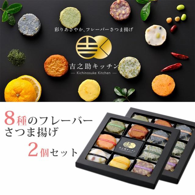 吉之助キッチン 8種の彩りフレーバーさつまあげ×2個セット のし対応可