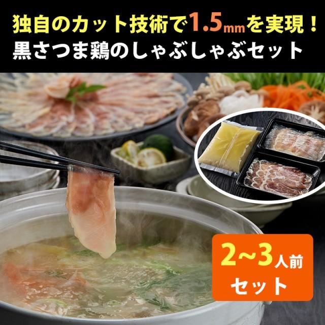 黒さつま鶏 しゃぶしゃぶセット 2〜3人前 ちゃんぽん麺付き 地鶏/1.5mmの極限の薄さ/真栄ファーム(お中元のし対応可)