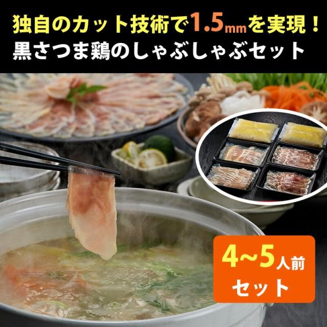 黒さつま鶏 しゃぶしゃぶセット 4〜5人前 ちゃんぽん麺付き 地鶏/1.5mmの極限の薄さ/真栄ファーム(お中元のし対応可)