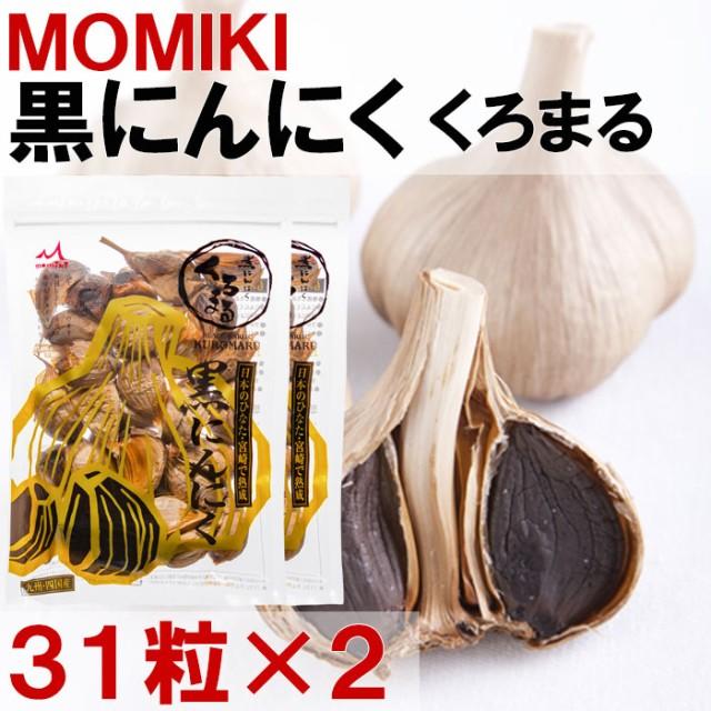 黒にんにく くろまるバラタイプ 31粒入×2袋 九州・四国産 (お中元のし対応可)