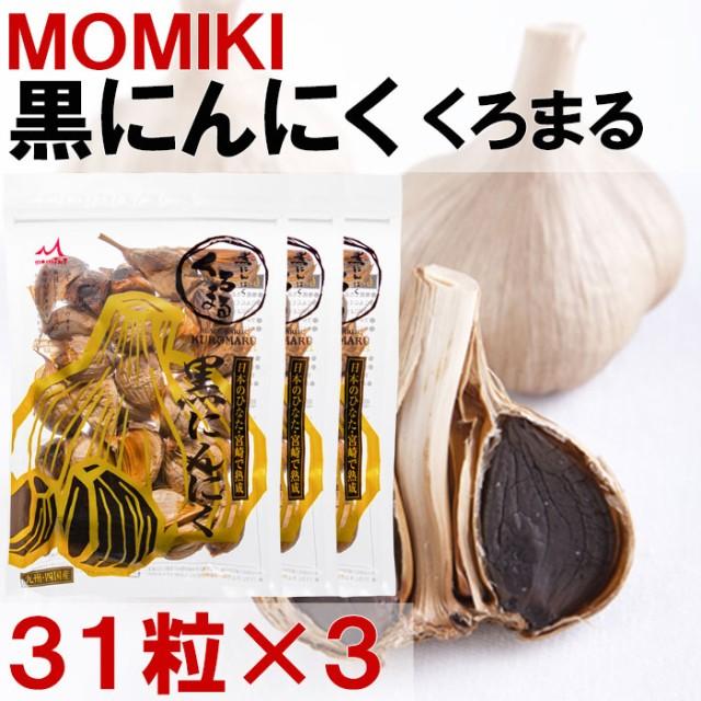 黒にんにく くろまるバラタイプ 31粒入×3袋 九州・四国産 (お中元のし対応可)