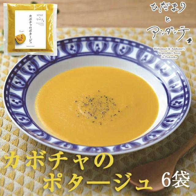 カボチャのポタ—ジュ×6袋 ひだまりとアンダンテ/竹千寿プロデュース/花田農園の野菜使用