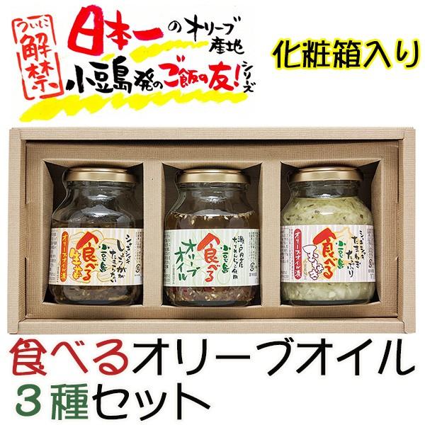 食べるオリーブオイル3種セット 共栄食糧