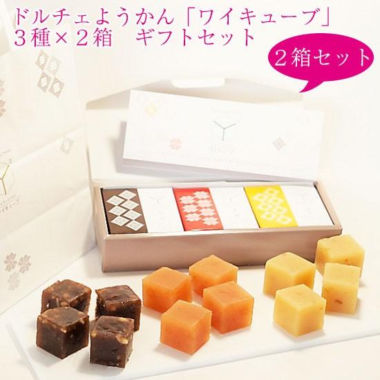 ドルチェようかん ワイキューブ 3種×2箱ギフト(弘前:こしあん&ミックスナッツ味、津軽:青森りんご&ローズヒップ味、八甲田:クリームチ