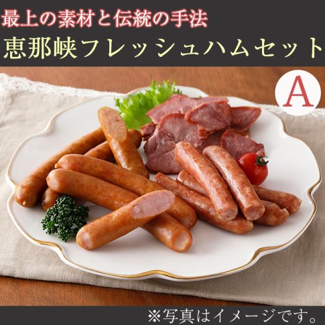 恵那峡フレッシュハム Aセット(G-ENA-A1830) 中部食産 (お中元のし対応可)