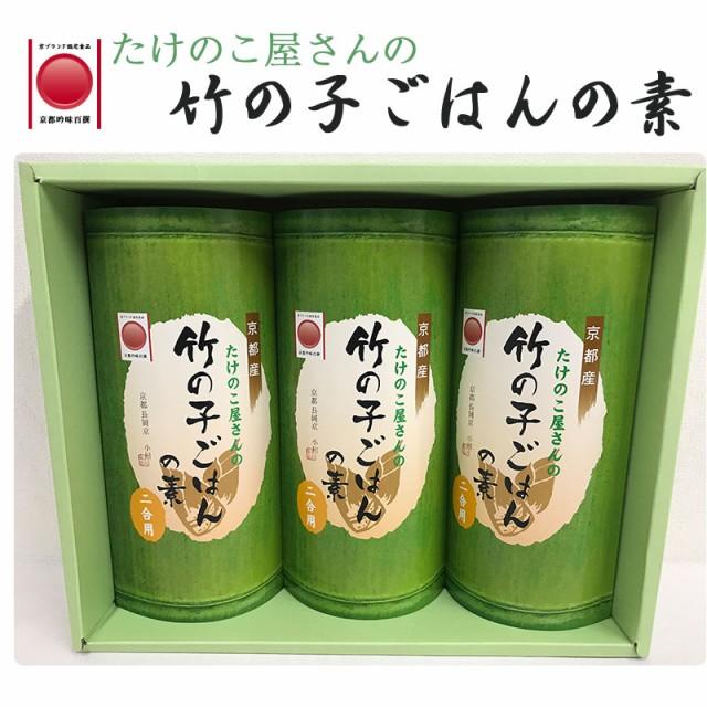 竹の子ごはん・2合炊き用3本セット(お中元のし対応可)