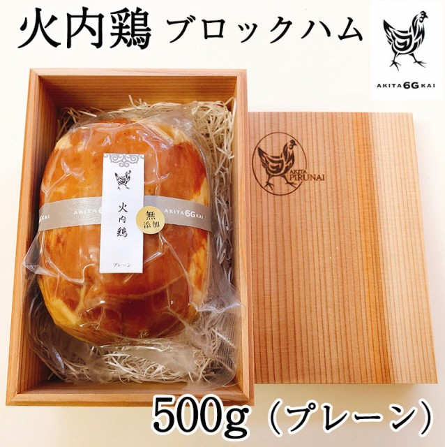 比内地鶏 無添加ブロックハム500g 1本ギフト用 プレーン 杉箱入り 火内鶏/あきた六次会 (お歳暮のし対応可)