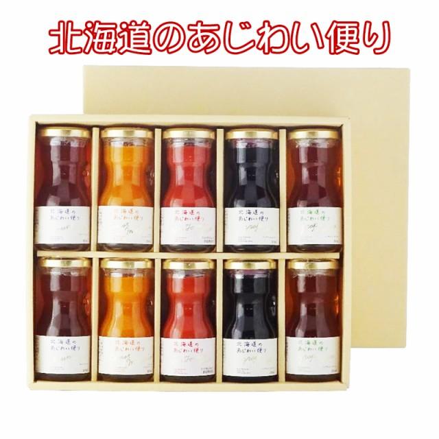 北海道のあじわい便り(80ml×10本)ジュース・ノンアルコールワイン飲み比べギフト