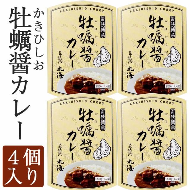 牡蠣ひしおカレー 4個 若狭 小浜丸海(お中元のし対応可)