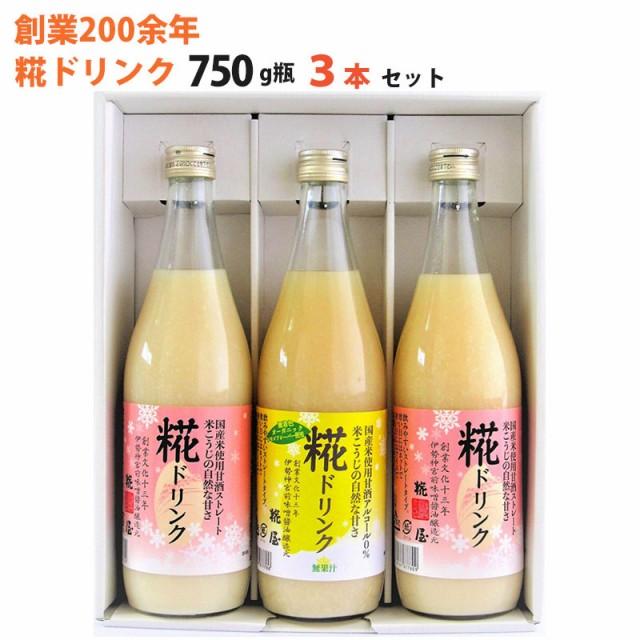 糀ドリンク・レモン糀ドリンク3本詰合せ 糀ドリンク×2本、レモン糀ドリンク×1本 各750g のし対応可