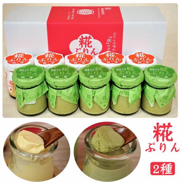 糀ぷりん・抹茶ラテ糀ぷりん10個詰合せ