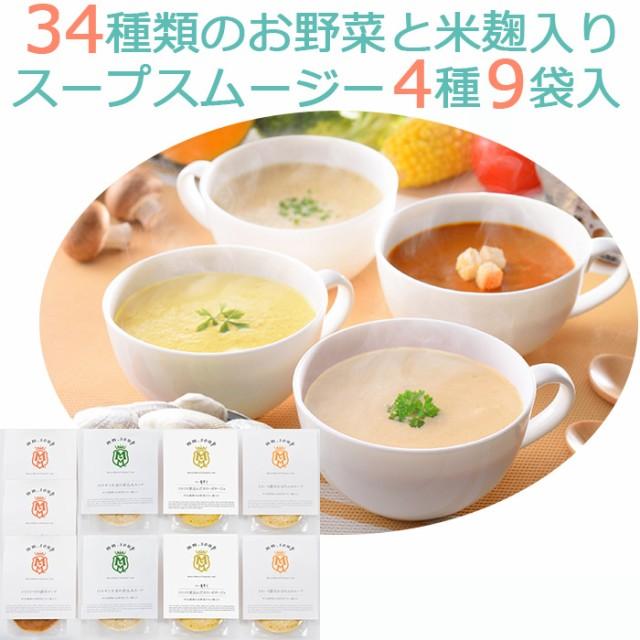 スープスムージー4種 9個入りギフトセット純国産34種類のお野菜と米麹入り Maazel Maazel (お中元のし対応可)