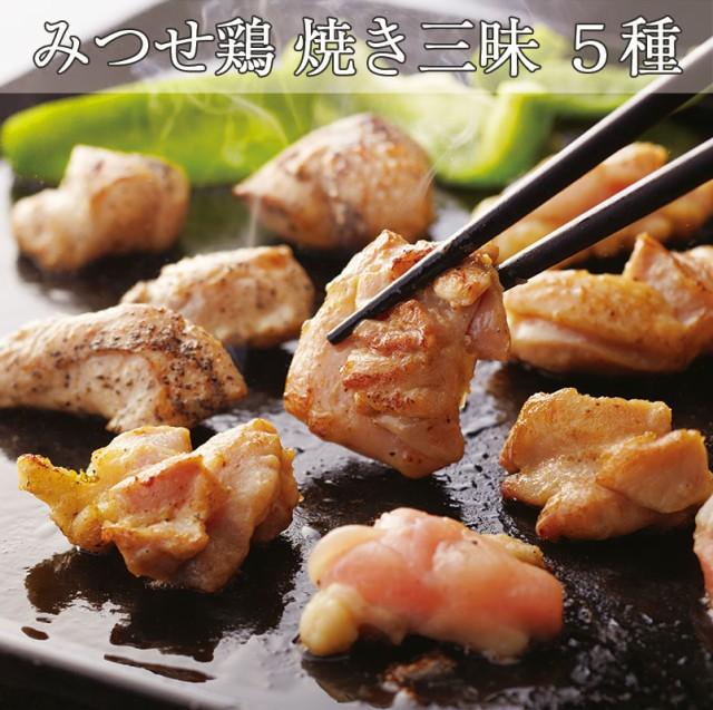 みつせ鶏 焼き三昧 5種セット みつせ鶏本舗 (お歳暮のし対応可)