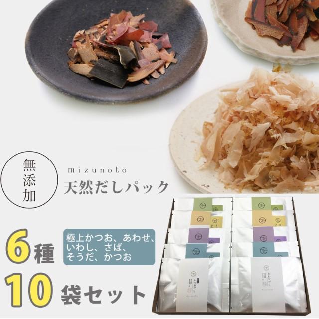 みずのと 天然だしパック 10袋セット 無添加/出汁 ※送料別途:北海道1100円・沖縄1500円