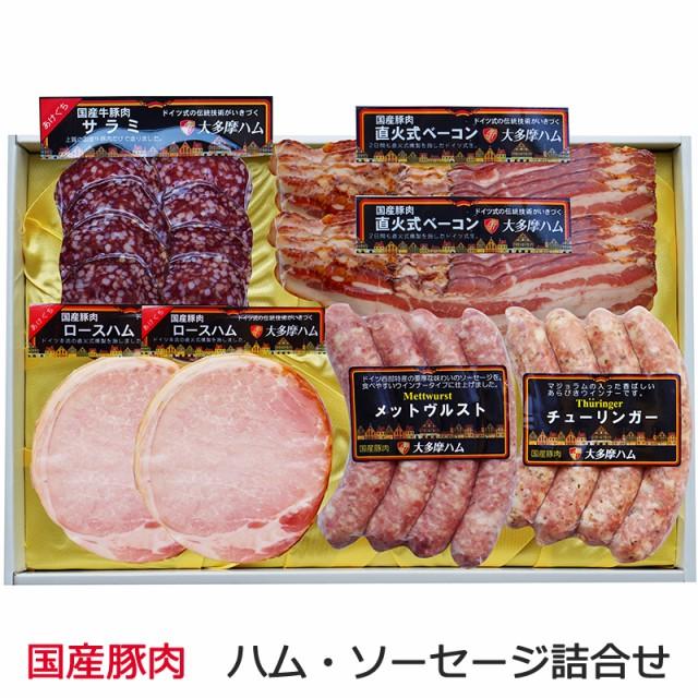 国産豚肉ハム・ソーセージ詰合せ OVT-50 大多摩ハム