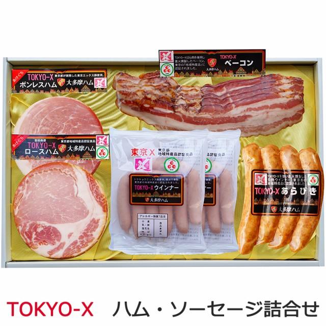 東京X ハム・ソーセージ詰合せ OXC-50 東京都発の銘柄豚TOKYO-X/東京エックス/大多摩ハム