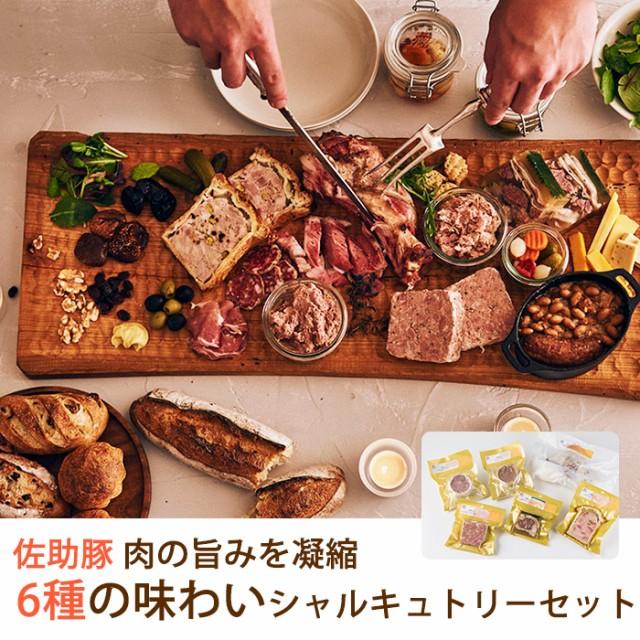 佐助豚 肉の旨みを凝縮した6種の味わいシャルキュトリーセット 久慈ファーム (お中元のし対応可)