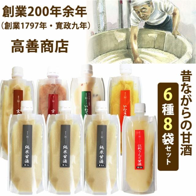 米麹 高善商店 甘酒 2倍濃縮タイプ 6種 8袋セット 創業200年余年 高善商店